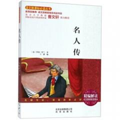 曹文轩推荐系列·语文新课标必读丛书·名人传