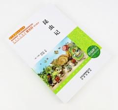 曹文轩推荐系列·语文新课标必读丛书·昆虫记