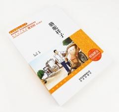 曹文轩推荐系列·语文新课标必读丛书·骆驼祥子