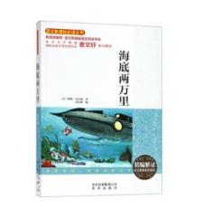 曹文轩推荐系列·语文新课标必读丛书·海底两万里