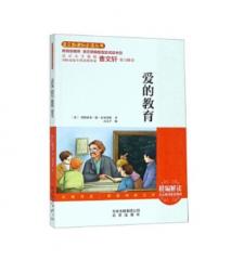 曹文轩推荐系列·语文新课标必读丛书·爱的教育
