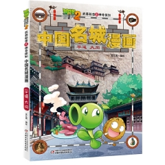 植物大战僵尸2武器秘密之神奇探知中国名城漫画·平遥 大同