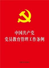 【32开红皮烫金】中国共产党党员教育管理工作条例