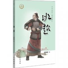 中华传奇人物故事汇-班超