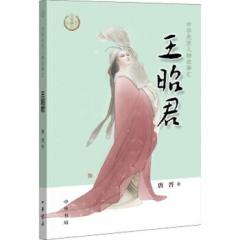 中华传奇人物故事汇-王昭君