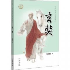 中华传奇人物故事汇-玄奘