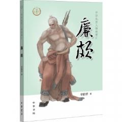 中华传奇人物故事汇-廉颇