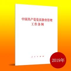 中国共产党党员教育管理工作条例