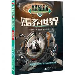 刘慈欣少年科幻科学小说系列第二辑  赡养世界