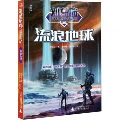 刘慈欣少年科幻科学小说系列第二辑  流浪地球