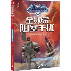刘慈欣少年科幻科学小说系列第二辑  全频带阻塞干扰