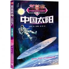 刘慈欣少年科幻科学小说系列第二辑  中国太阳