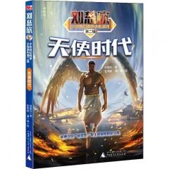 刘慈欣少年科幻科学小说系列第二辑  天使时代
