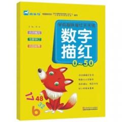 木头马  学前趣味描红天天练 数字描红/0~50★