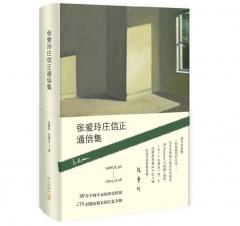 张爱玲庄信正通信集(2019版)
