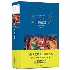 经典译林:三国演义