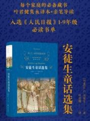 经典译林:安徒生童话选集(第三版)