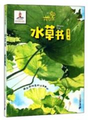 少年与自然:水草书(2019年假期读好书)