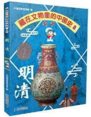 藏在文物里的中国史·明清(2019年假期读好书)