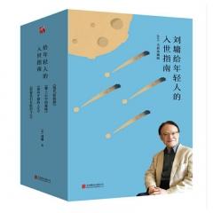 """刘墉""""给年轻人的入世指南""""系列:(攀上+迎向+把握+现代 )"""