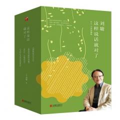 """刘墉""""这样说话就对了""""系列:(创造+寻找+再试一次+爱何必)"""
