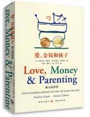 爱,金钱和孩子:育儿经济学