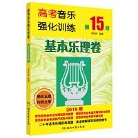 高考音乐强化训练-基本乐理卷(第15版)