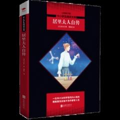 中小学生阅读文库(全新修订版):居里夫人自传
