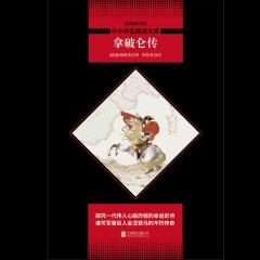 中小学生阅读文库(全新修订版):拿破仑传
