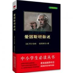 中小学生阅读文库(全新修订版):爱因斯坦自述