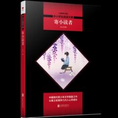 中小学生阅读文库(全新修订版):寄小读者