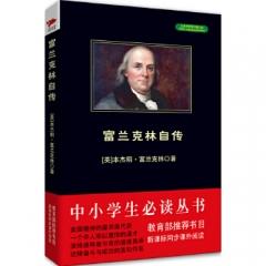 中小学生阅读文库(全新修订版):富兰克林自传