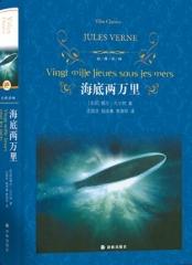 经典译林·海底两万里(新版)