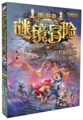 墨多多谜境冒险彩色漫画6 乌鸦城的诡局(上)