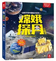 给孩子讲中国航天系列 -嫦娥探月立体书