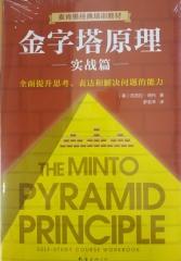 金字塔原理实战篇(2019版)