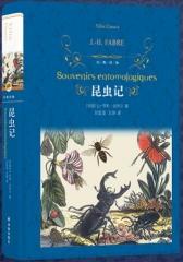 经典译林:昆虫记(第三版)