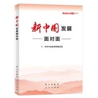 新中国发展面对面—理论热点面对面2019