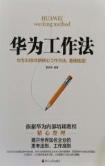 华为工作法(新版).