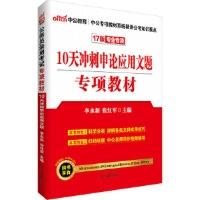 中公版2020公务员录用考试专项教材-10天冲刺申论应用文题