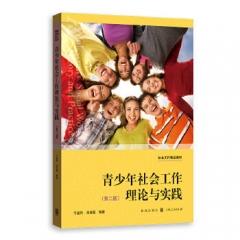 青少年社会工作理论与实践(第二版)