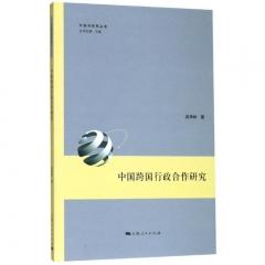 中国跨国行政合作研究