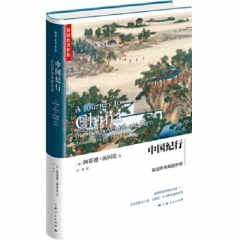 中国纪行:从旧世界到新世界