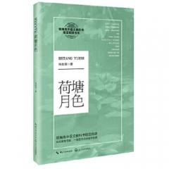 荷塘月色(统编高中语文教科书指定阅读书系)