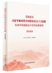 党的建设·贯彻落实习近平新时代中国特色社会主义思想在改革发展稳定中攻坚克难案例