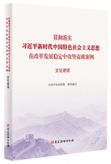 文化建设·贯彻落实习近平新时代中国特色社会主义思想在改革发展稳定中攻坚克难案例