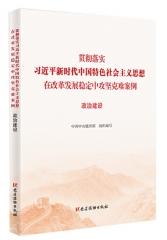 政治建设·贯彻落实习近平新时代中国特色社会主义思想在改革发展稳定中攻坚克难案例