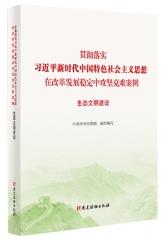 生态文明建设·贯彻落实习近平新时代中国特色社会主义思想在改革发展稳定中攻坚克难案例
