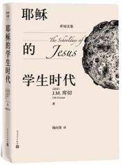 耶稣的学生时代