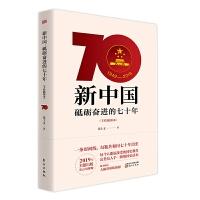 新中国:砥砺奋进的七十年(手绘插图本)一条时间线勾勒新中国七十年历史 人人都应该认真接受的国史教育